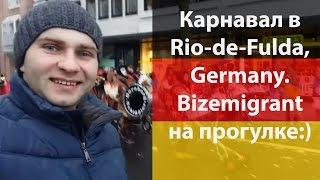 Карнавал в Rio-de-Fulda, Germany / Bizemigrant на прогулке :)(Rosenmontag (в переводе — неистовый великолепный понедельник) — карнавальное шествие. Оно напоминает демонстра..., 2016-02-20T23:12:12.000Z)