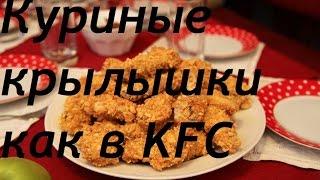 Куриные Крылышки как в KFC