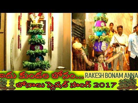 Telangana Bonalu 2017 Special Song Aidu Kundala Bonam by Rakesh Bonam Anna | idu kundala bonam