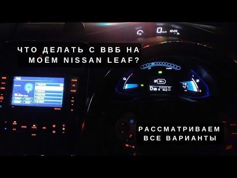 [Летопись про Leaf] Как восстановить высоковольтную батарею? Контрактная, твинбатр или перепаковка?