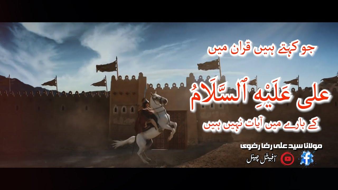 Mola Imam Ali A.S in Quran | 4K