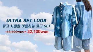 [Looklist] 1+1+1 맑고 시원한 여름하늘 코디 SET / 울트라패션 / 코디 / 옷 잘입는 방법