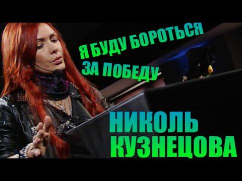 Николь Кузнецова, Актриса фото, биография, фильмография