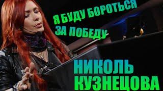 Битва Экстрасенсов 16 сезон 2015. Николь Кузнецова. Я буду бороться-За Победу