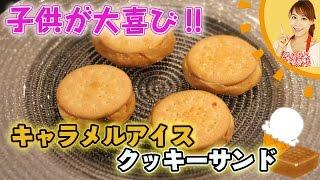 作り方は、4つ分で、 ①キャラメルソースを作る。 20cmほどの鍋に砂糖(7...