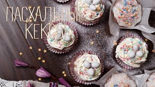 Пасхальные кексы (Рецепты от Easy Cook)