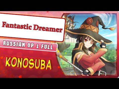 Konosuba OP 1 [Fantastic Dreamer] (Russian Cover By Marie Bibika)