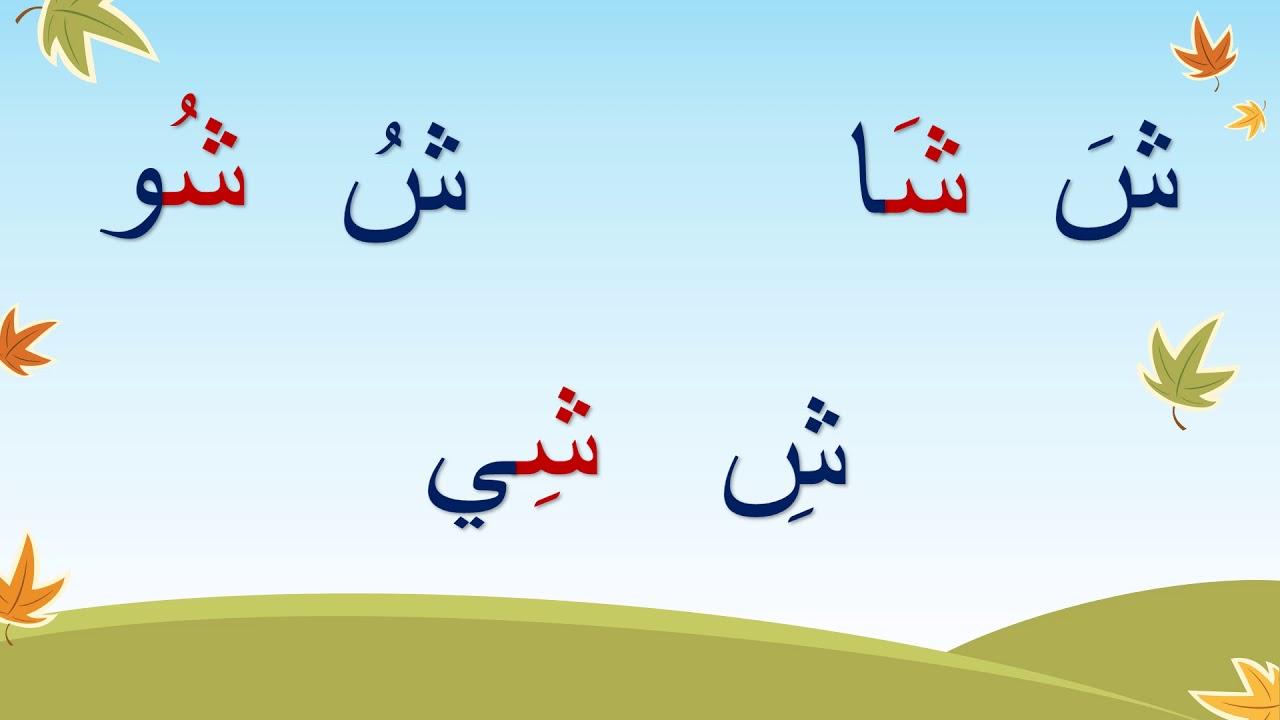 حرف الشين Youtube Arabic Alphabet Home Decor Decals Decor