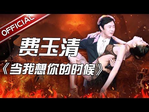 【单曲纯享】《当我想你的时候》费玉清 《天籁之战》第9期【东方卫视官方高清】