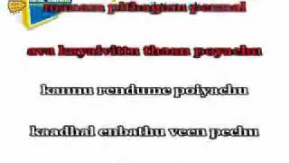 yamma yamma video Lyrics with karaoke