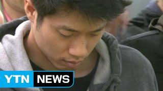 '방조제 시신 사건' 피의자 조성호는 웃었다? / YTN