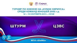 Хоккейный матч. 19.09.19. Штурм - ЦЗВС