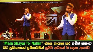 Main Shayar To  Nahin | Kaveen Akash|Hiru Star EP 62 Thumbnail