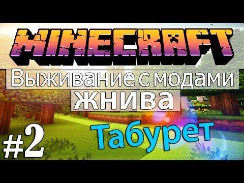 Как скачать Minecraft  + 23 мода без вирусов