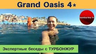 Grand Oasis 4* (Египет, Шарм Эль Шейх) - обзор отеля и отзывы | Экспертные беседы с ТУРБОНЖУР