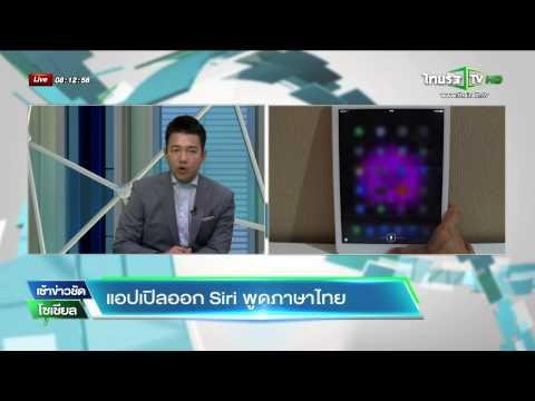 แอปเปิลออก Siri พูดภาษาไทย
