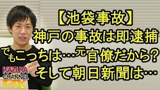 【池袋事故】神戸のバス事故は現行犯逮捕だったのに、こっちは… 元官僚だから?
