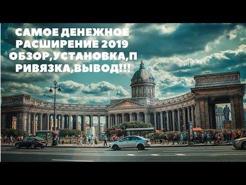 САМОЕ ДЕНЕЖНОЕ РАСШИРЕНИЕ 2019 ОБЗОР,УСТАНОВКА,ПРИВЯЗКА,ВЫВОД!