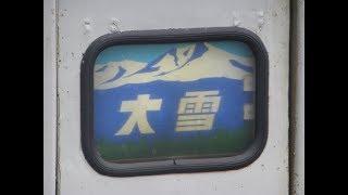 特急「大雪2号」旭川行き。旭川駅到着前車内放送と左側車窓