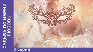 Судьба по имени Любовь. 3 серия. Сериал 2016. StarMedia. Мелодрама