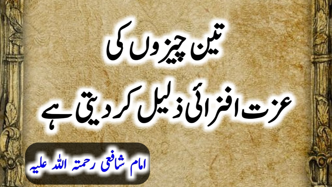 Best Collection Of Urdu Quotes Part 37 | Golden Quotes | Urdu Aqwal E Zareen | Life Changing Quotes