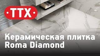 Керамическая плитка Roma Diamond. Обзор, характеристики, цена. ТТХ - Аквариус.