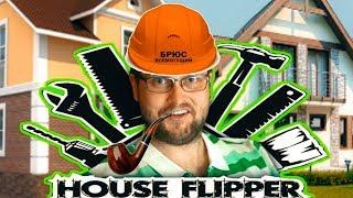 СМЕШНЫЕ МОМЕНТЫ С KUPLINOV PLAY В HOUSE FLIPPER