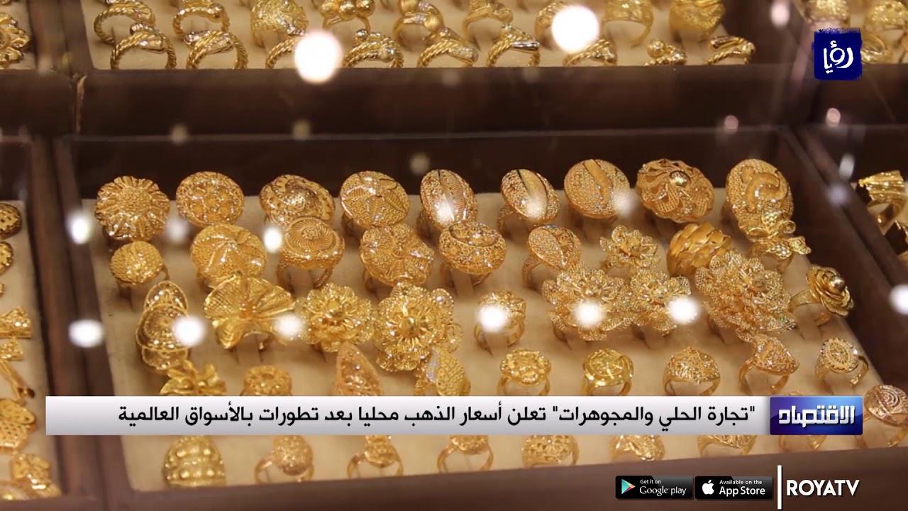 تجارة الحلي والمجوهرات تعلن أسعار الذهب محليا بعد تطورات بالأسواق العالمية 25 9 2019 Youtube