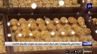 """""""تجارة الحلي والمجوهرات"""" تعلن أسعار الذهب محليا بعد تطورات بالأسواق العالمية (25/9/2019)"""