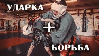 КУДО Ударная техника плюс борьба (ДМ 4 серия)