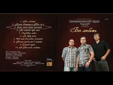 """Християнський гурт """"Сіон"""" - Бог любить (Audio CD Album) 2013"""