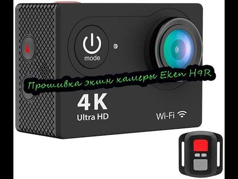 Прошивка экшн камеры Eken H9R
