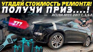 Как БЕСПЛАТНО доставить авто из США! Acura MDX 2017 г.в. [доставка авто из США под ключ 2021]