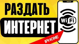 видео как раздать вайфай с айфона