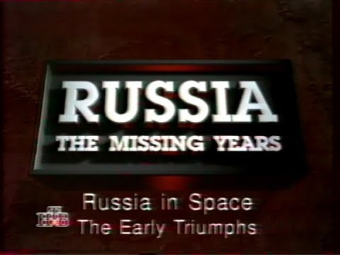 Россия: забытые годы. Россия в космосе: первые победы. (НТВ, 1997 г.)