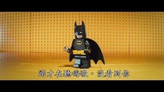 【樂高蝙蝠俠電影】蝙蝠俠自嗨開場-蝙蝠洞篇預告 2017年再出任務