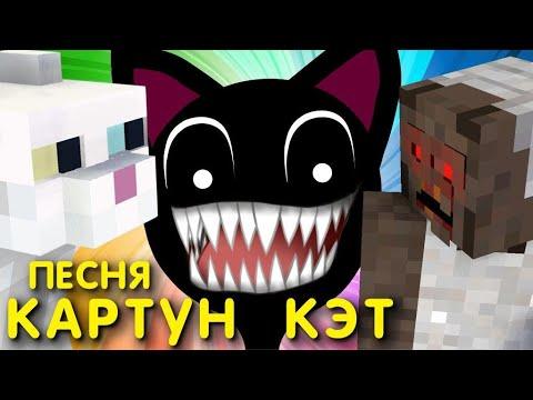 КАРТУН КЭТ ПЕСНЯ / КОТОПРЫГ и ГРЕННИ / MusiCAT 彡☆ Cartoon Cat / Granny (Анимация)