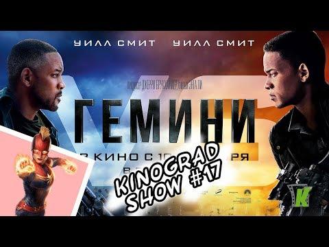 KInograd SHOW #17/Гемини и Женский состав мстителей