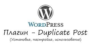 WordPress - плагин Duplicate Post. Уроки WordPress. Урок #22