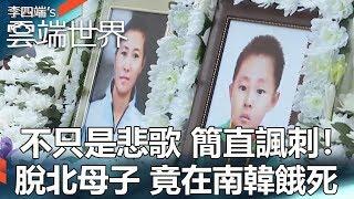 不只是悲歌 簡直諷刺!脫北母子 竟在南韓餓死 - 李四端的雲端世界