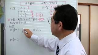 分数かける整数の計算方法について、基本的なことを説明しました。 学年...