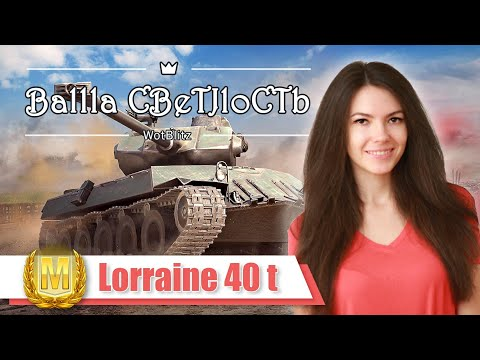 Мастер и первое впечатление о Lorraine 40 t. World of Tanks Blitz #КакПулэРэский thumbnail