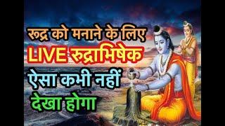 रुद्राभिषेक की सम्पूर्ण विधि,लाभ, Rudrabhishek Puja Vidhi, Step By Step Process in Hindi