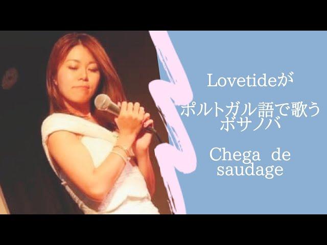 Lovetideがポルトガル語で歌うボサノバ   シェガジサウダージ Chega de saudage 大阪ライブ動画 グランドピアノとボーカルデュオ