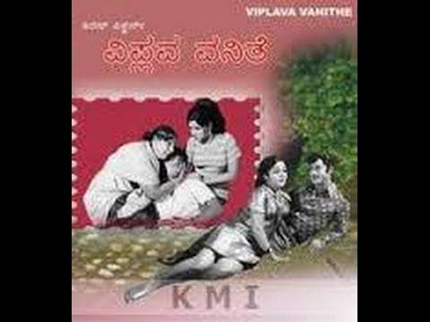 Viplava Vanithe – ವಿಪ್ಲವ ವನಿತೆ 1975 | FEAT.Rajesh, B V Radha | Full Kannada Movie