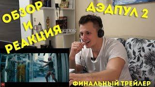 Реакция и обзор на финальный трейлер Дэдпул 2