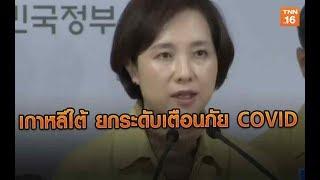 เกาหลีใต้ ยกระดับเตือนภัย COVID-19 ขั้นสูงสุด | 24 ก.พ.63 | TNN  ข่าวเที่ยง