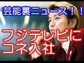【裏ニュース】藤井フミヤの息子がフジテレビになんとコネで入社が決定!【芸能黒書】