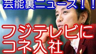 【裏ニュース】藤井フミヤの息子がフジテレビになんとコネで入社が決定...