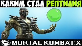 Mortal Kombat X - Каким стал Рептилия